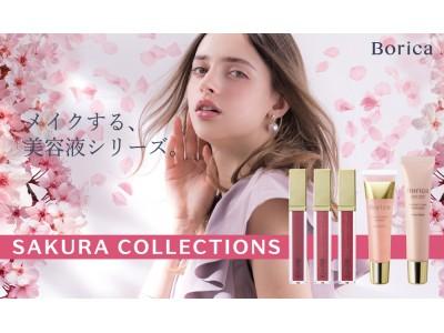 Borica 《メイクする、美容液シリーズ。》から、サクラコレクションが数量限定登場!