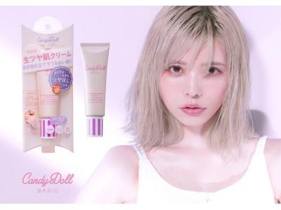 CandyDollから、美容液仕立てでうるおい続く!マルチに使える高保湿生ツヤ肌クリームが発売!