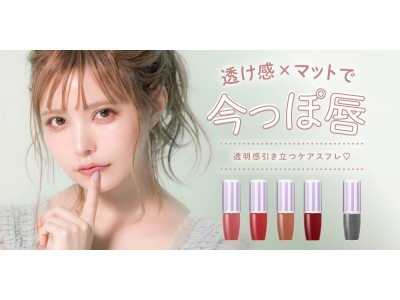 CandyDollから「唇想いのケアスフレリップ」が透けマット×くすみ4カラーで登場!ケアスフレリップと合わせて使える、マットリップ専用お直しケアグロスも同時発売!