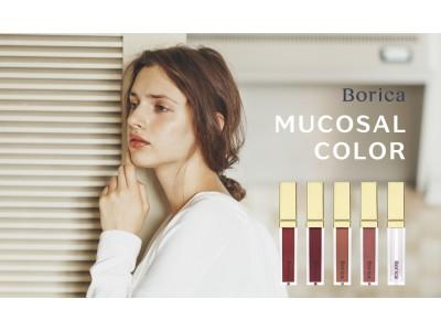 唇のキレイを惹きたてる、粘膜カラーコントロール。Borica カラープランパー エクストラセラムが新登場!