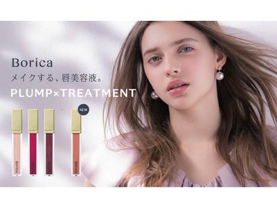 """マスクしながら唇ケア。メイクする、唇美容液""""Borica リッププランパー エクストラセラム""""に101 Rose Pinkが定番ラインナップとして新登場。"""