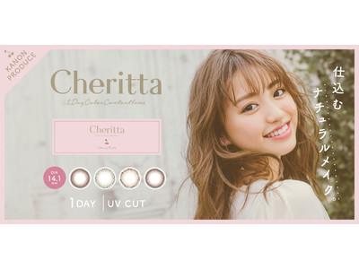 """いつもよりさりげなく可愛く、瞳に透明感を""""仕込む""""カラーコンタクト 大人気モデル香音プロデュース「Cheritta(チェリッタ)」が発売!"""