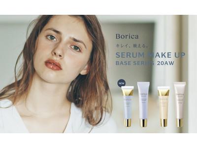 Borica メイクする美容液下地シリーズから、透明感を引き出す 限定色が新登場!