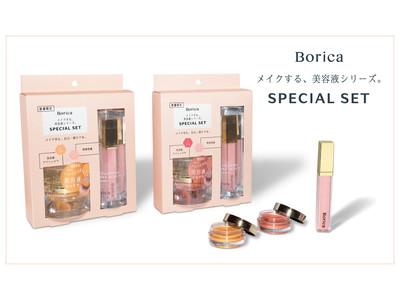 Borica 《メイクする、美容液シリーズ》から、唇美容液と美容液アイシャドウの数量限定スペシャルセットが登場!