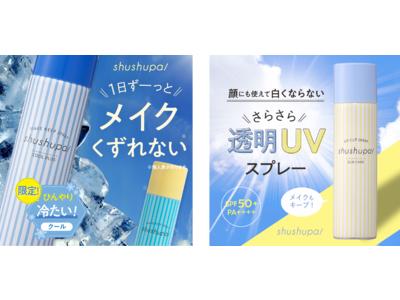 マスクによる摩擦ダメージを軽減!shushupa!(シュシュパ)から、クールタイプのメイクキープスプレーとUVカットスプレーが数量限定で発売!