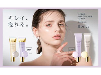 Boricaシリーズ内売上No.1!メイク中も肌ケアが出来る美容液下地から透明感と血色感を惹きだす限定色が新登場!
