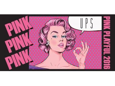 2016夏はトレンド大本命なPINK!UPSコスメで'旬'なカラーメイクを☆