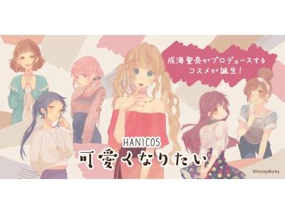 クリエーターユニット「HoneyWorks」より、公式コスメが新発売!成海聖奈プロデュース HANICOS~可愛くなりたい~ がデビュー