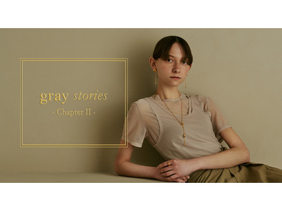 アクセサリーブランドgrayの人気コレクション「gray stroies」 から第二弾が発売。