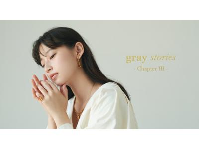 「アクセサリーブランドgrayの人気コレクション「gray stories」 から第三弾が発売。