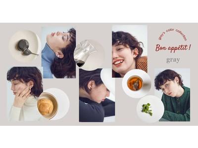 アクセサリーブランドgrayより秋限定のカラーコレクション「Bon appetit!」が登場。食べ物からインスピレーションを受けたコレクションがデビュー。
