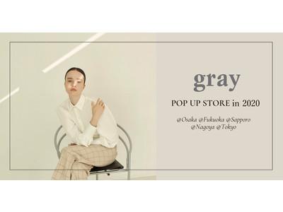 アクセサリーブランド「gray」がブランド初となるポップアップストアを全国5大都市に期間限定オープン!