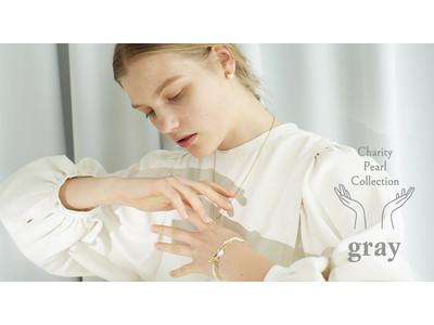 アクセサリーブランドgrayより、『Charity Pearl Collection』が2021年3月27日(土)より発売。