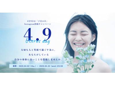子宮頸がん検診啓発プロジェクト「Blue Star Project」4月9日は「子宮の日」Instagram投稿キャンペーン実施