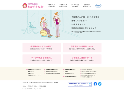 「早くわかれば、こわくない」子宮頸がん検診情報サイト「あかずきん.jp」20~30代女性をターゲットにリニューアル
