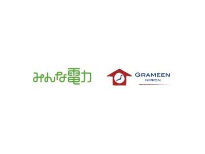 【みんな電力】日本初※1!生活困窮者の自立を支援する「グラミンでんき」をみんな電力とグラミン日本が開始