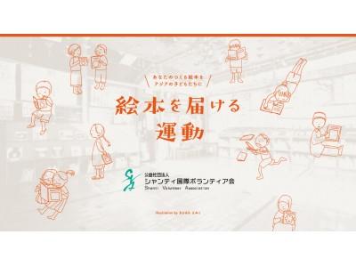 「絵本を届ける運動」開始20周年 2019年翻訳絵本づくり受付開始