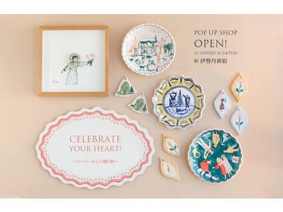 イギリスの陶芸作家「ポーリー・ファーン」のクリスマスサイトがオープン!
