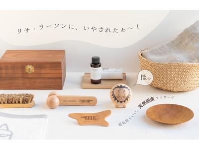 【新発売!】北欧のリサ・ラーソンの天然木のマッサージグッズが発売スタート!