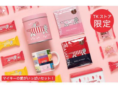 【限定!】リサ・ラーソンのヴァレンタイン限定セットが新発売!