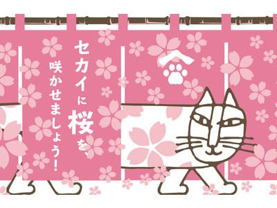 【限定】リサ・ラーソンの桜アイテムが勢ぞろい。お得な限定セットも登場!