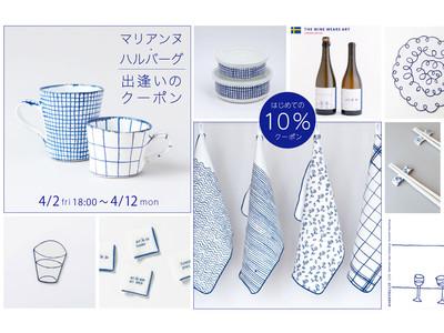 【期間限定】スウェーデンの人気陶芸家「マリアンヌ・ハルバーグ」はじめての10%OFFクーポン配布スタート!