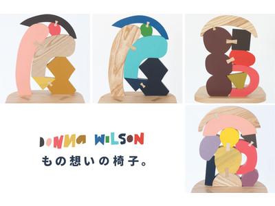 ロンドンのアーチスト「ドナ・ウィルソン」のアートな椅子「もの想いの椅子」が新発売!