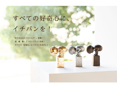 【新発売!】リサ・ラーソンの金・銀・銅の特別なトロフィーが勢揃い!