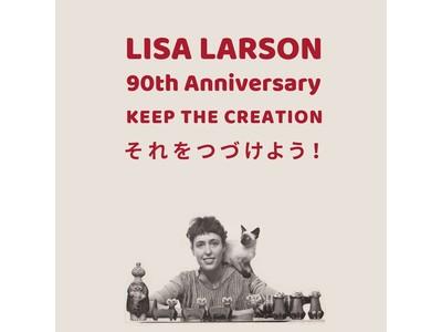 【生誕90周年!】リサ・ラーソン90周年アニバーサリースペシャルサイトがオープン!