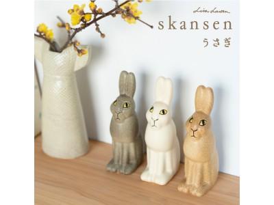 スウェーデン陶芸家リサ・ラーソン 復刻陶器「SKANSEN うさぎ」発売開始