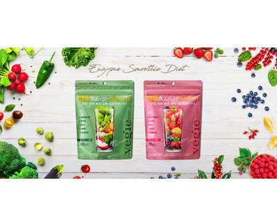 ニューノーマル時代の野菜スムージー。「ベジエナチュラル 酵素スムージーダイエット」がQVCで発売開始!