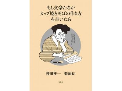 森鴎外、司馬遼太郎、ブルゾンちえみ etc...『もし文豪たちがカップ焼きそばの作り方を書いたら』第2弾、発売決定!