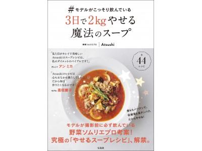 【モデルが撮影前に必ず飲んでいる究極の「やせるスープ」】野菜ソムリエプロ Ats…