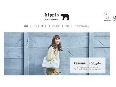 【kippis(R)コラボ商品が続々登場!】宝島社プロデュースの北欧デザインブランド ECサイトを7/5オープン!