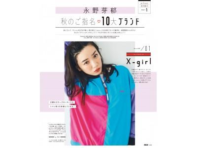 【人気No.1ストリートファッション誌】『mini』今年3度目の完売!