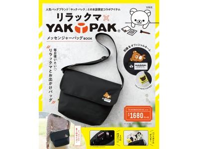 「リラックマ×YAK PAK」コラボバッグBOOK 通常版&ローソン限定版 2誌同時発売!!【新刊案内】
