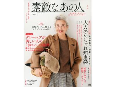 シリーズ累計20万部突破!60代女性ファッション誌がリニューアル!シリーズ第4弾 『素敵なあの人』 12/20発売