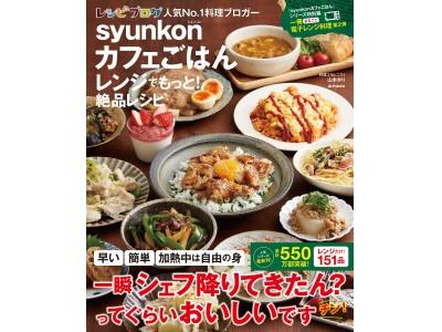 【安い!簡単!おいしい!笑える!かつ時短!】550万部突破!普通の主婦が作った日本一売れているレシピ本 ...