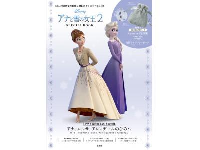 【新刊案内】『アナと雪の女王2』 公式BOOK 12/7発売!! 日本版アナ役・神田沙也加さん プロデュースの特別アイテム付き!