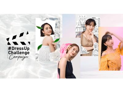 カネボウALLIE Instagramキャンペーン「#DressUpChallenge」の動画プラットフォームにvisumoを採用