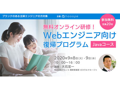 【無料オンライン研修】ブランクのある主婦エンジニアに向けた復帰プログラム【Javaコース】を開講します!