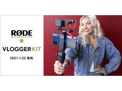 【新製品】スマートフォン動画撮影の決定版!「ブイロガーキット」発売