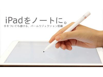 【新商品】高精度センサーでズレや遅延がなく書けるiPad専用デジタルペンシル!クラウドファンディング・Makuakeで先行販売中!
