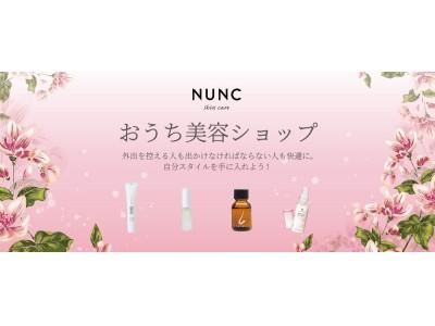 ネイルサロンダッシングディバ 外出自粛でも美を楽しむ「NUNCおうち美容ショップ」をオープン 新型コロナ対策のマスク・除菌商材もラインナップ