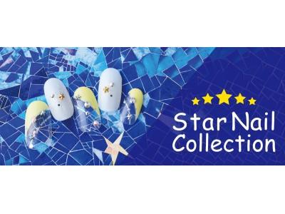 ネイルサロン ダッシングディバ 流れ星・星座・宇宙・惑星をモチーフにした「スターネイルコレクション」を6月23日(火)から開催!