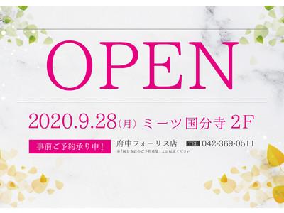 ネイルサロンダッシングディバミーツ国分寺店が9月28日(月)にニューオープン!