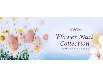 春色を指先にまとって華やかに!新作フラワーデザインネイル2月15日(月)からスタート