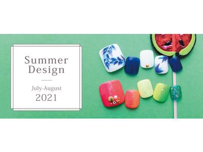 夏のファッションにマッチする新作デザイン全18種!涼やかな指先で夏を楽しむ「サマーデザインネイル」が登場 ~7月1日(木)から8月31日(火)期間限定展開~