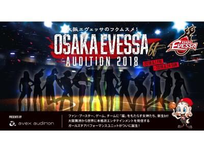 大阪エヴェッサ×エイベックス ガールズチアパフォーマンスユニット新生「bt」  メンバーオーディション開催