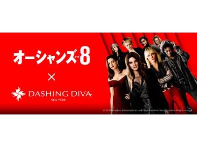 ネイルサロン ダッシングディバ 映画「オーシャンズ8」タイアップキャンペーンを11月16日(金)から開催!